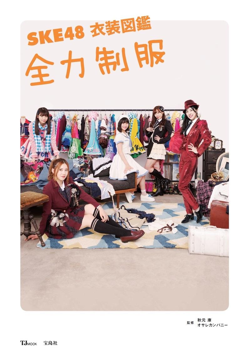 SKE48、衣装図鑑発売&衣装展開催