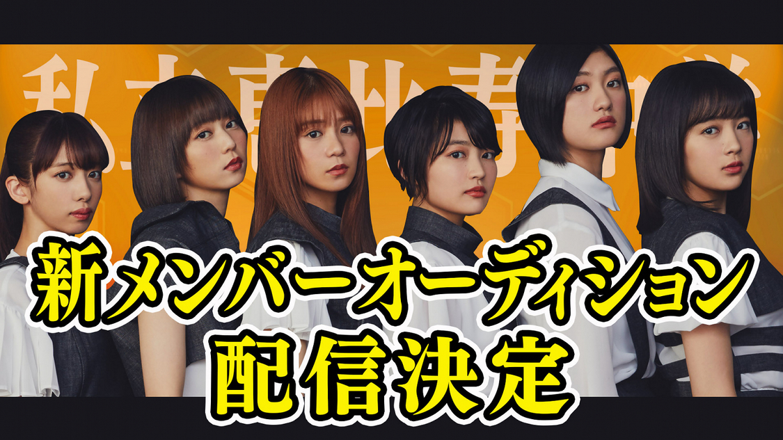 エビ中、新メンバーオーディション密着番組の特報公開! 決定公演はデビュー記念日に