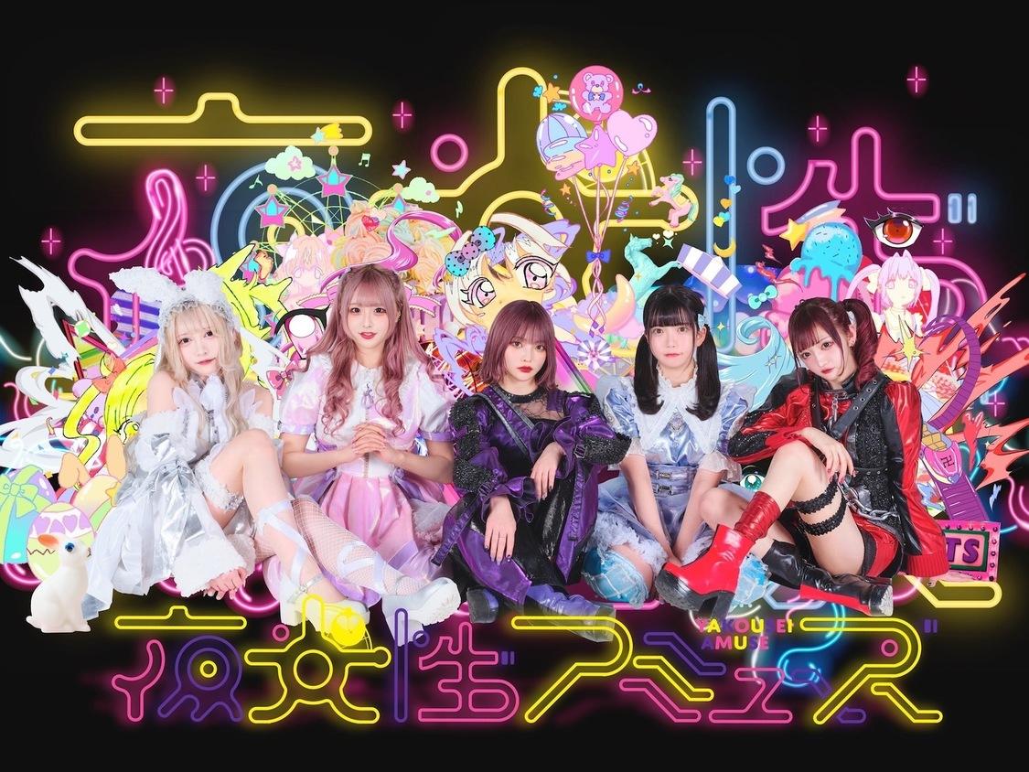 元NMB48、YouTuberら5人からなる新ユニット・夜光性アミューズ、誕生! Zepp Haneda&Zepp Nambaでのお披露目ライブ開催決定も