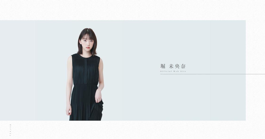 堀未央奈、オフィシャルサイトオープン! 無料会員登録受付スタート