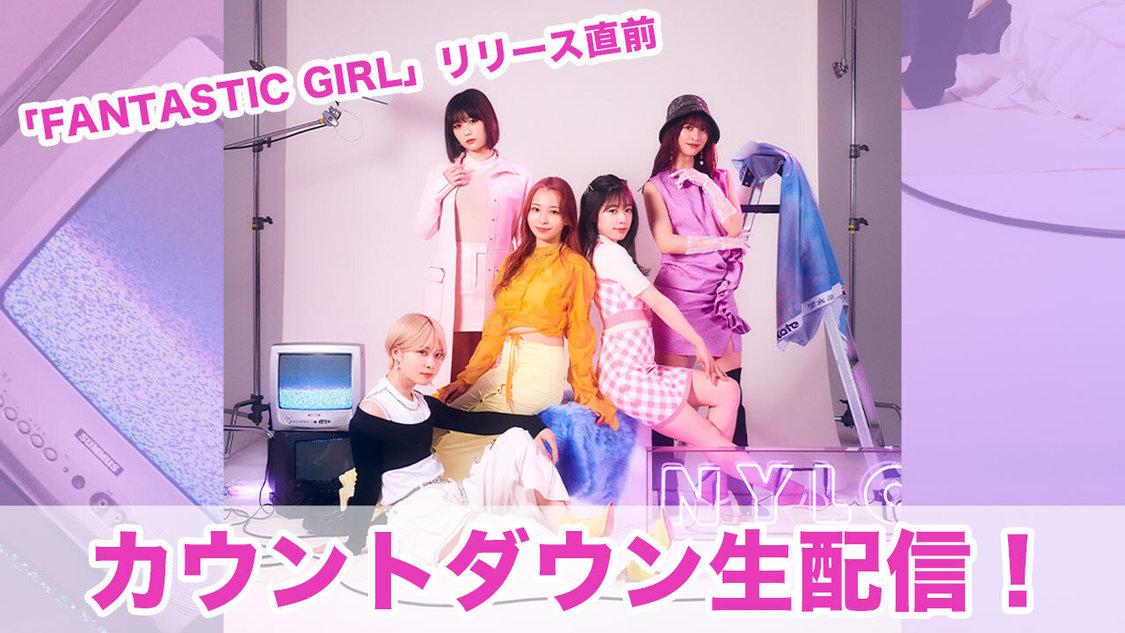 神宿、新SG「FANTASTIC GIRL」MVプレミア公開+カウントダウン生配信決定!