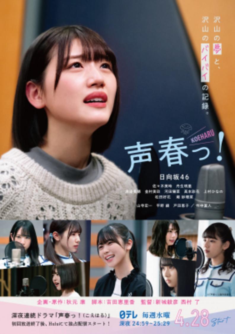 日向坂46、出演ドラマ『声春っ!』番組公式応援サイト『声春応援部っ!』オープン!