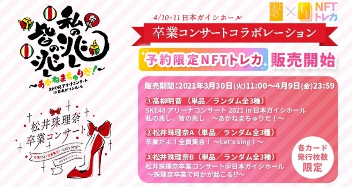 SKE48松井珠理奈&高柳明音<卒コン>デジタルトレカ予約限定販売スタート!