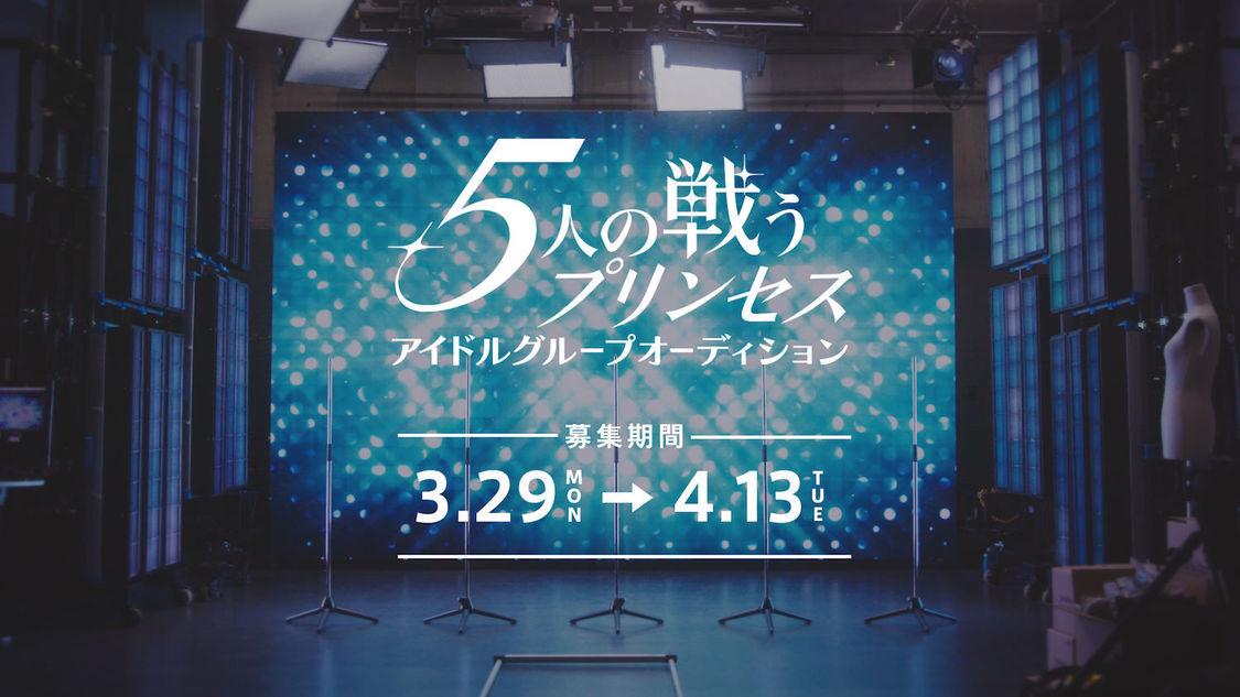 <5人の戦うプリンセス アイドルグループオーディション>スタート+公式YouTubeチャンネル開設&ティーザー動画公開!