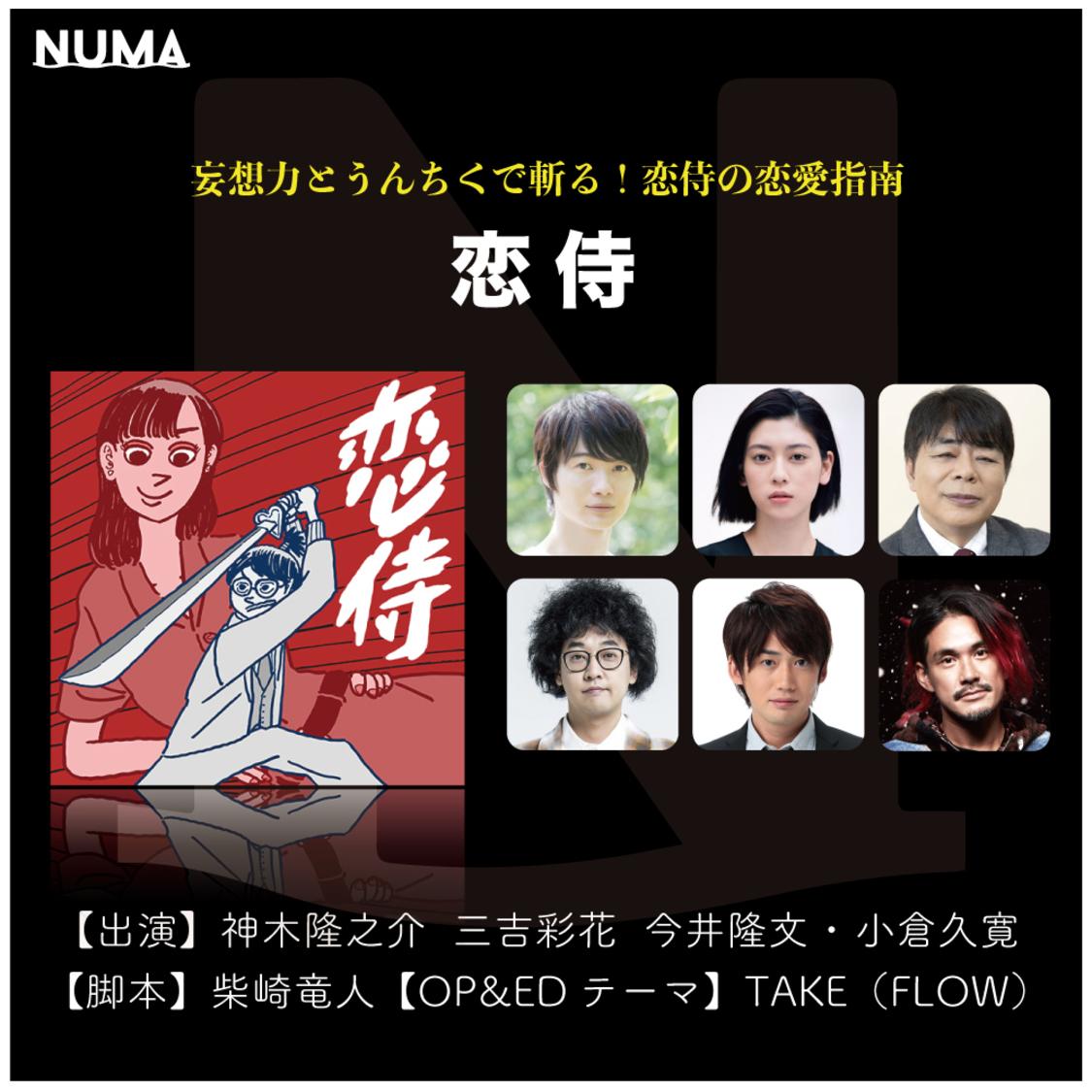 三吉彩花×神木隆之介出演『恋侍』、イヤーコンテンツ配信サイト『NUMA』にて明日4/1解禁!