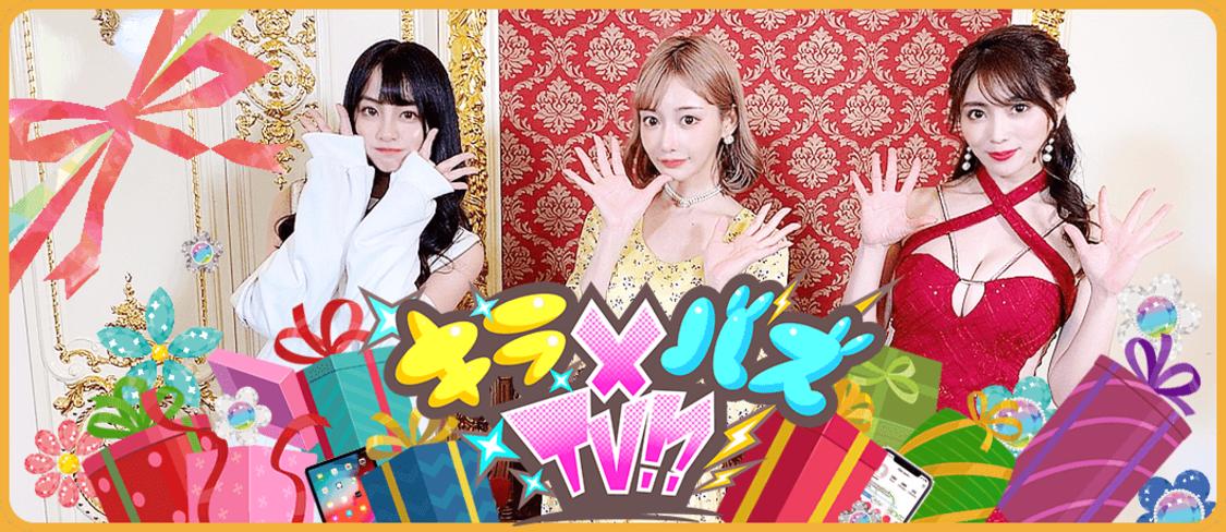 明日花キララ、森咲智美、なっちー、バズる企画を作る! 新番組『キラ×バズTV!?』OAスタート