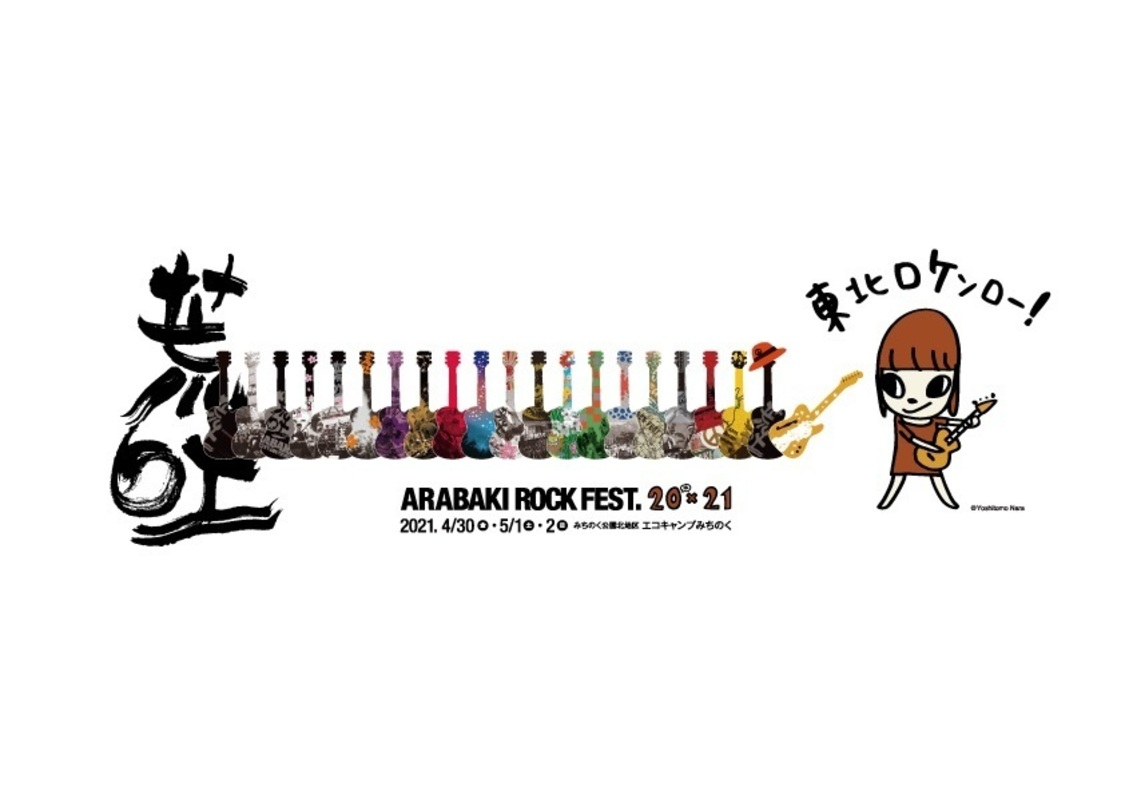 BiSら出演<ARABAKI ROCK FEST.20th×21>日割発表!