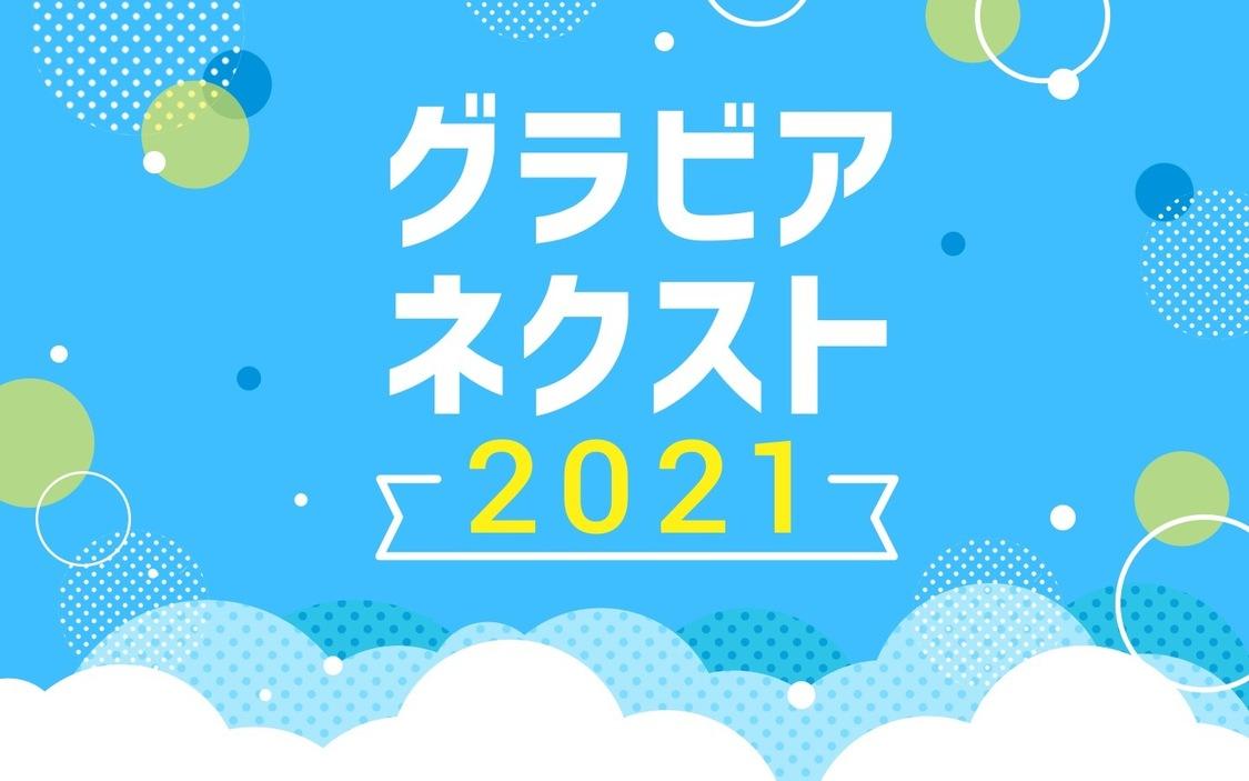 次世代グラビアアイドルオーディション<グラビアネクスト 2021>開催決定! 中崎絵梨奈、石原由希、花巻杏奈らによるアンバサダー決定戦も
