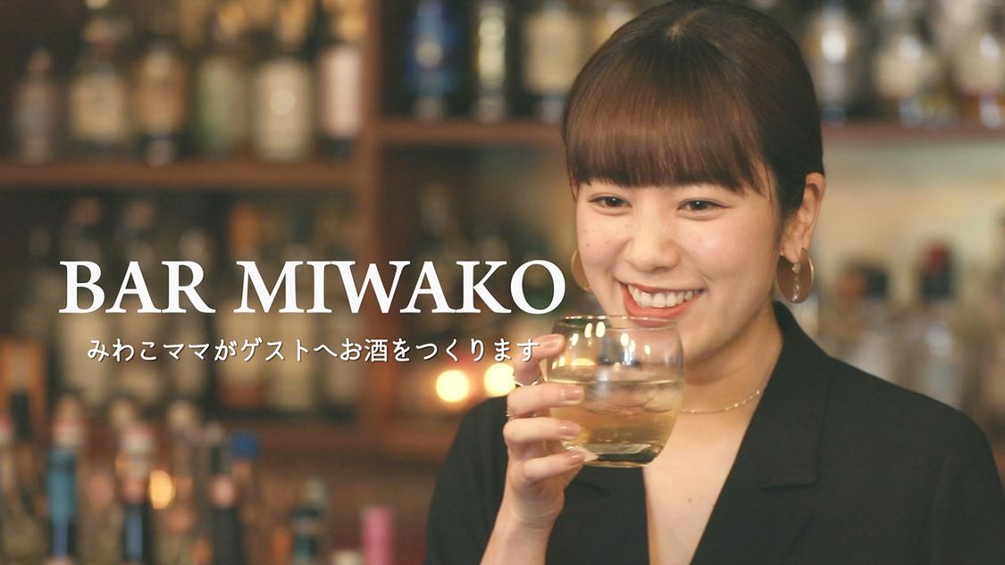 筧美和子、お酒を飲みながら視聴者の相談に答える! 「誘われなかったら進まないから誘っちゃえ」公式Youtubeチャンネルにて「BAR MIWAKO」オープン!