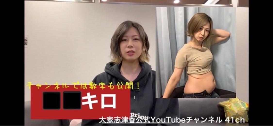 AKB48 大家志津香、ダイエットの様子を赤裸々に公開する公式YouTubeチャンネル開設!「目標を達成し今より自分を好きになれることを夢見て更新頑張ります」