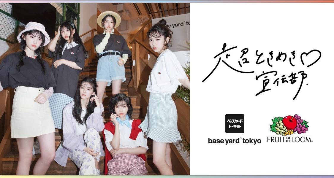超ときめき♡宣伝部×FRUIT OF THE LOOM、ファッションコラボ商品発売!