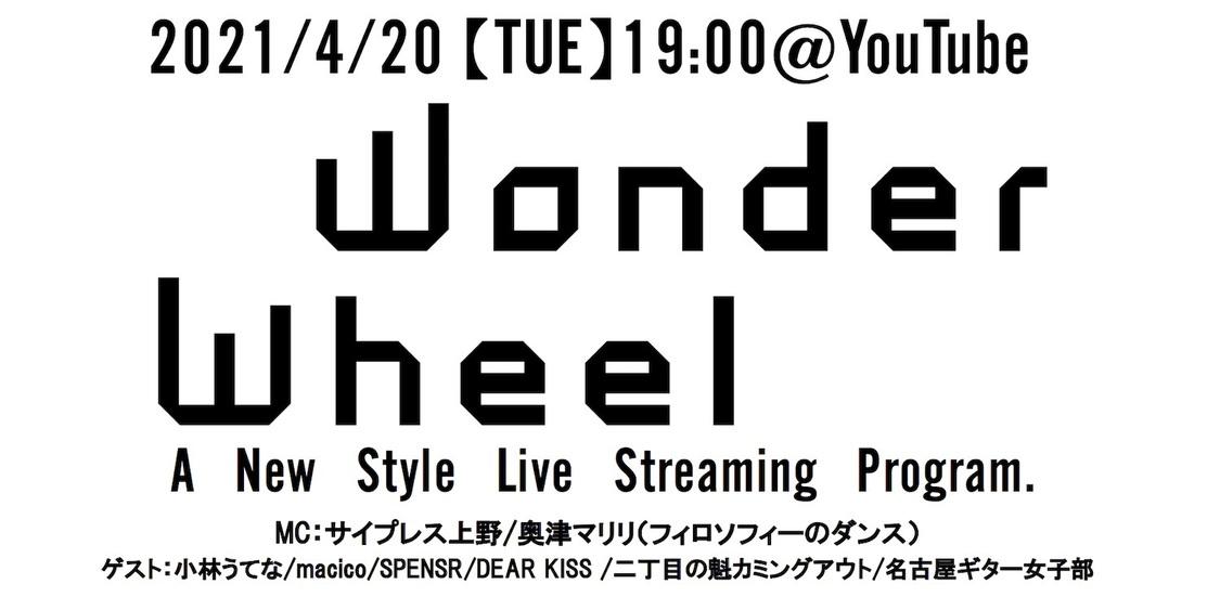 二丁魁、DEAR KISSら、フィロのス 奥津マリリがMCを務める『WONDER WHEEL』4/20配信回に出演決定!