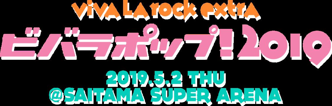 <ビバラポップ! 2019>開催決定+第1弾出演者に、道重さゆみ、ZOC、二丁魁、ブクガ