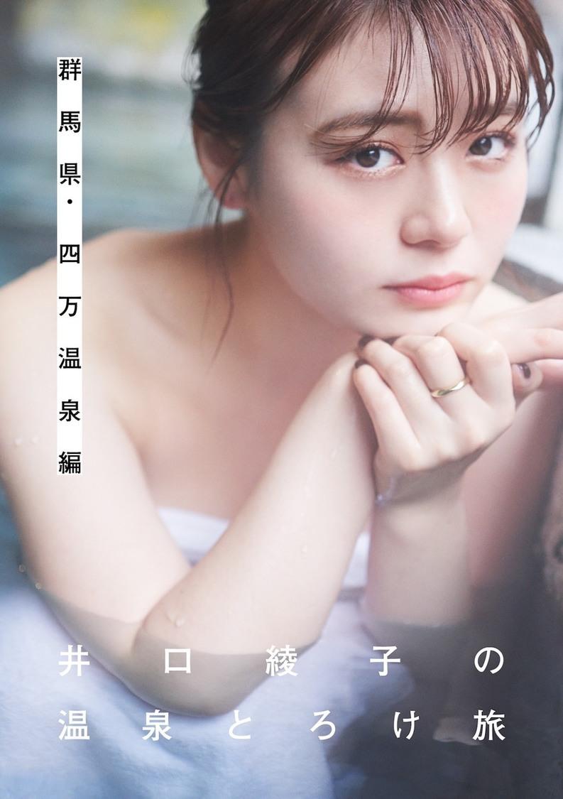 井口綾子、入浴シーンでとろけるような表情を見せる! 「一緒に温泉旅行に行った気分を楽しんでもらえたら」フォトブック&DVD発売