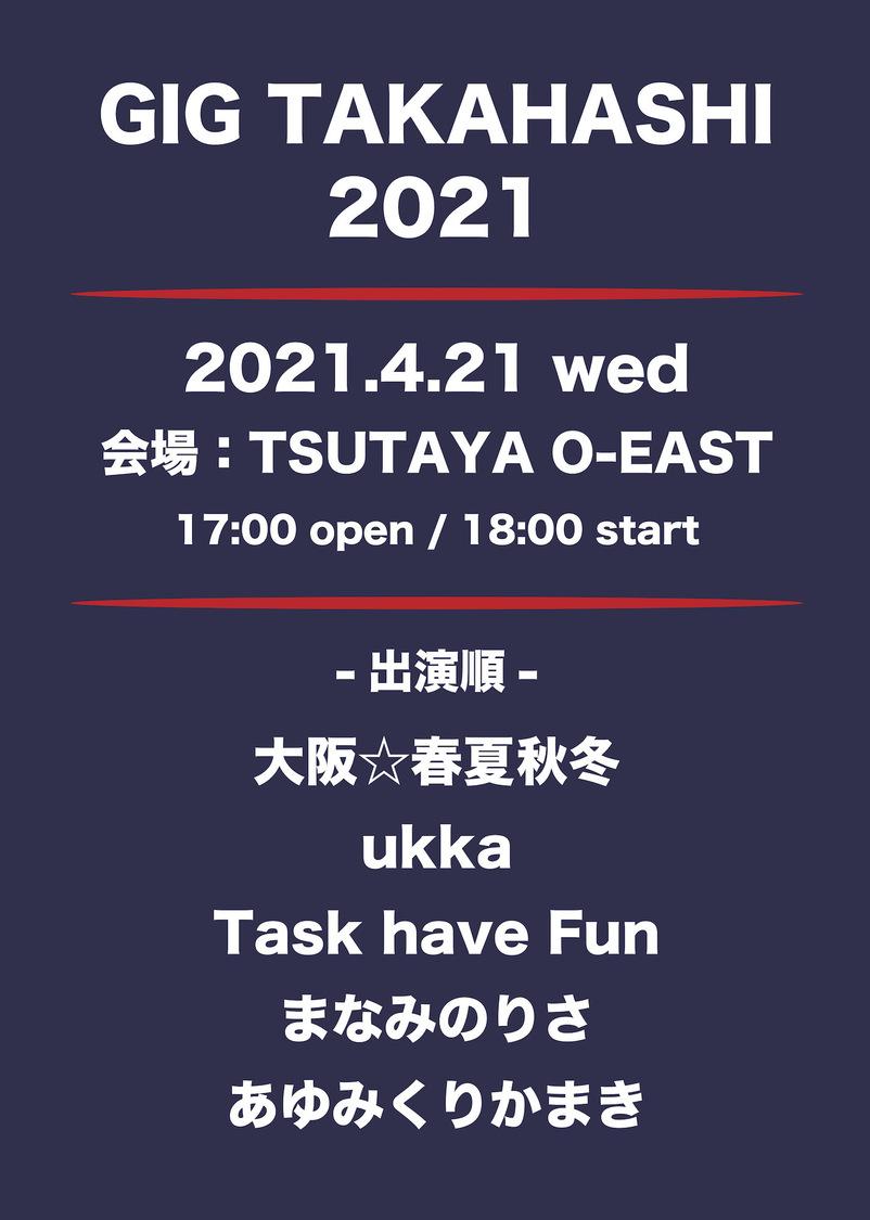 あゆくま、しゅかしゅん、まみり、タスク、ukka出演、<GIG TAKAHASHI 2021>開催決定!