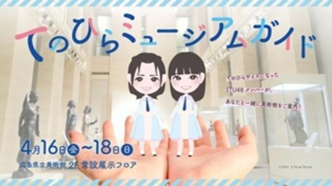 STU48 今村美月、峯吉愛梨沙、アニメキャラクターになって解説! 広島県立美術館・てのひらミュージアムガイドに