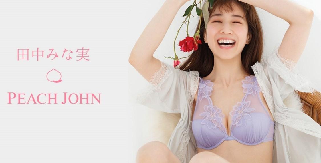 田中みな実、美バストが映える爽やかな新ビジュアルを披露! PEACH JOHN夏の新作発表