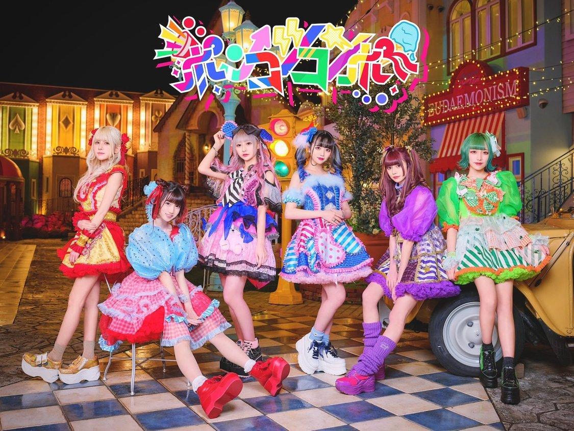 挑戦系アイドルグループ・ポンコツコンポ、新体制お披露目ライブ決定! 「ZeppTokyoという大きな会場でのお披露目とても嬉しいです」