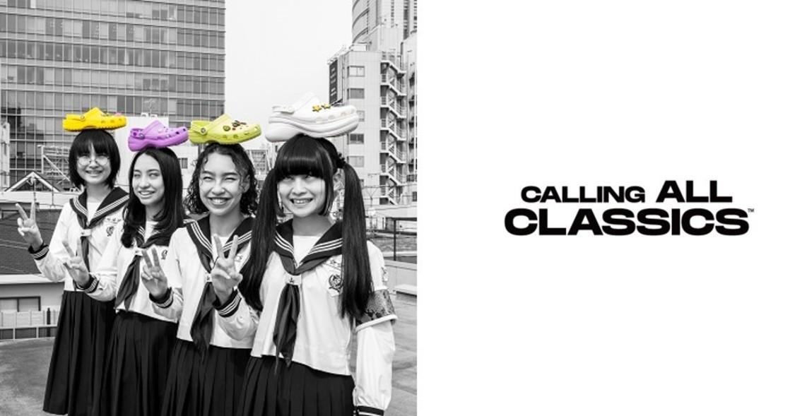 新しい学校のリーダーズ、『クロックス』ブランドキャンペーン第2弾ビジュアルに登場!