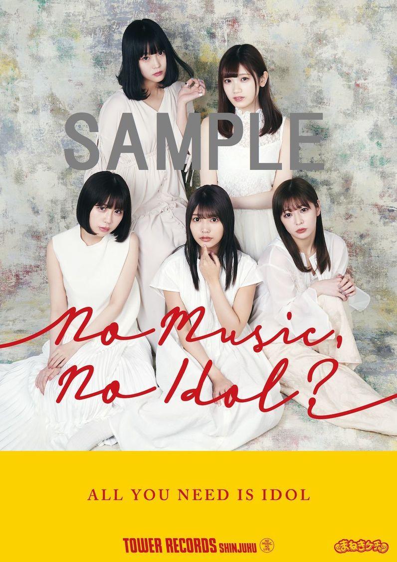 まねきケチャ、タワレコ「NO MUSIC, NO IDOL?」登場! 全員のサインが入ったポスター&ポストカードが当たるスペシャル企画も