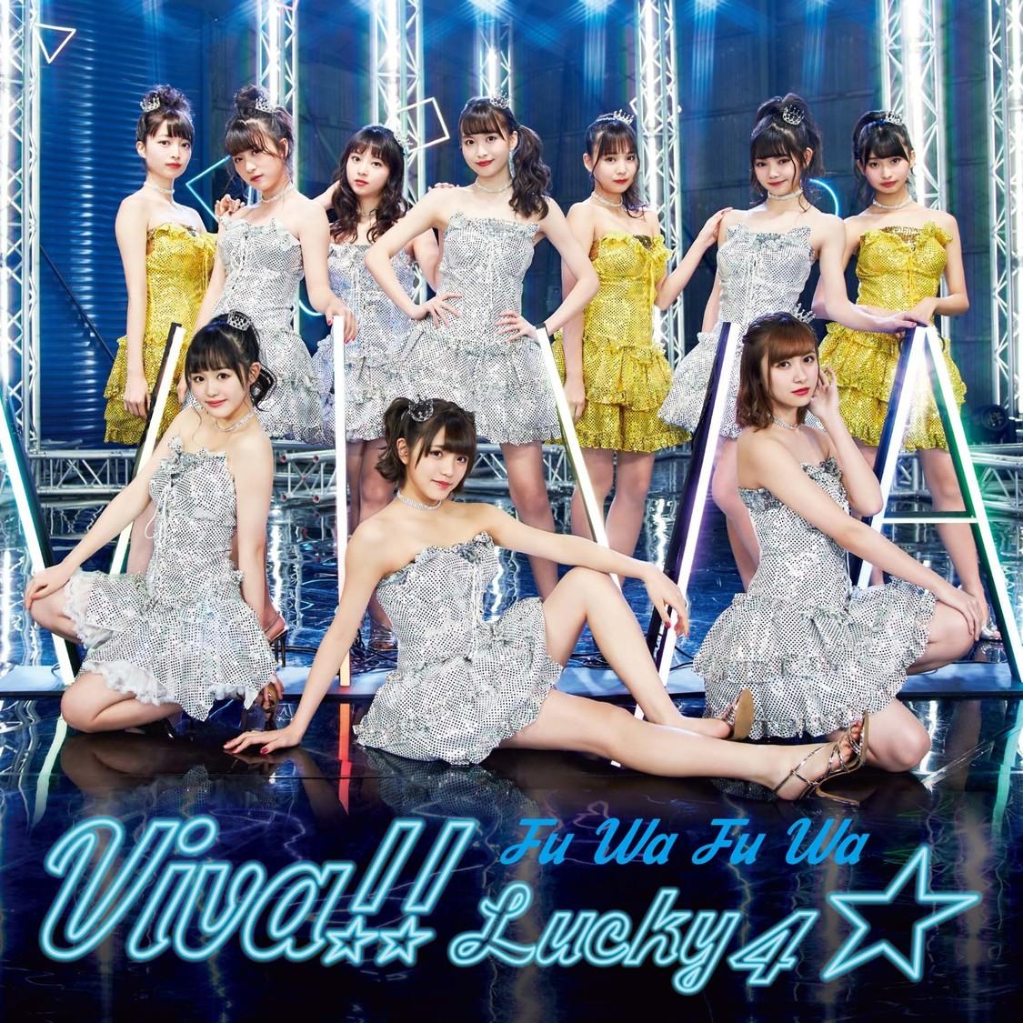 ふわふわ、美少女から美女への階段をのぼる「Viva!! Lucky4☆」ジャケ写公開!