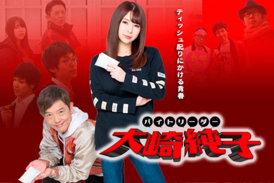 雛田真依羽、ティッシュ配りのバイトの青春をかける!ドラマ『バイトリーダー大崎純子』主演決定