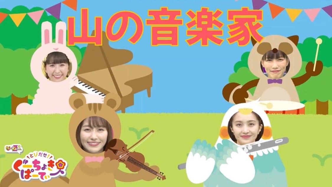 ももくろちゃんZ、童謡「山の音楽家」動画公開!