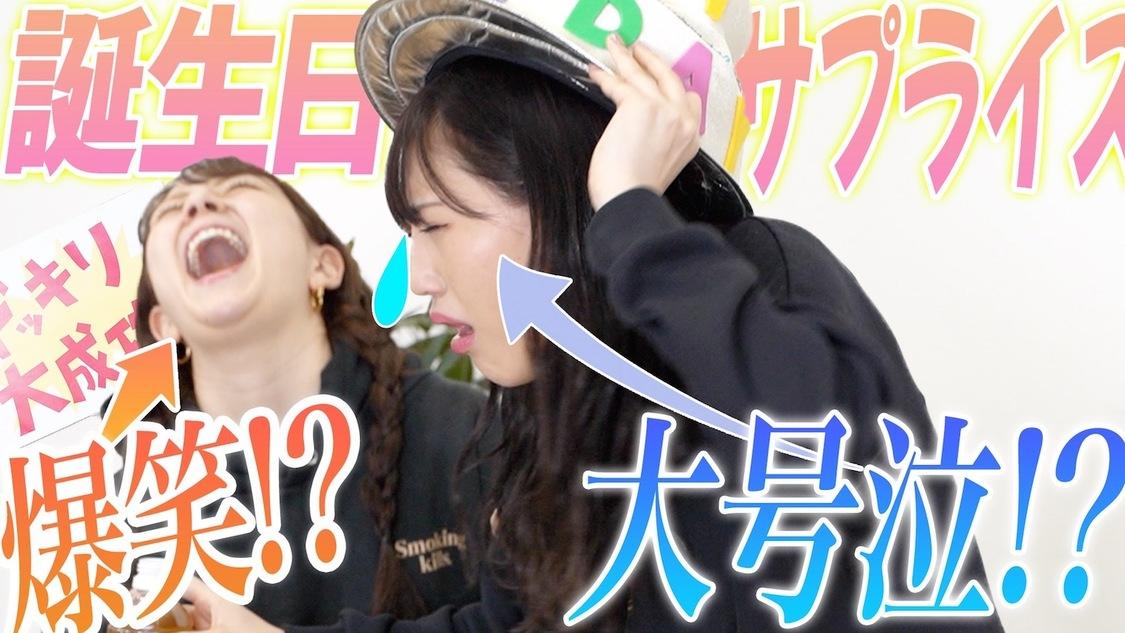 元AKB48 西野未姫&HKT48 村重杏奈、バーズデードッキリ動画公開決定!