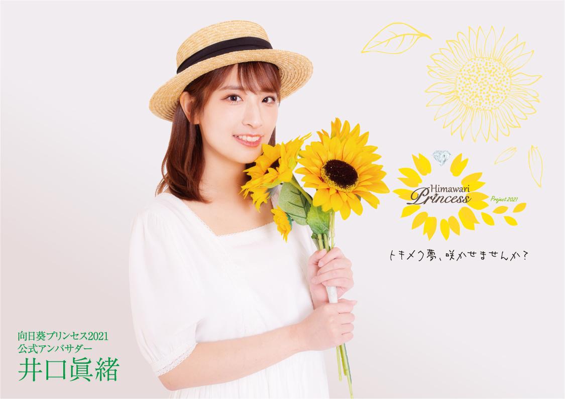 井口眞緒、<向日葵プリンセス2021プロジェクト>公式アンバサダー就任! 「人を笑顔にしようという素敵なプロジェクト」