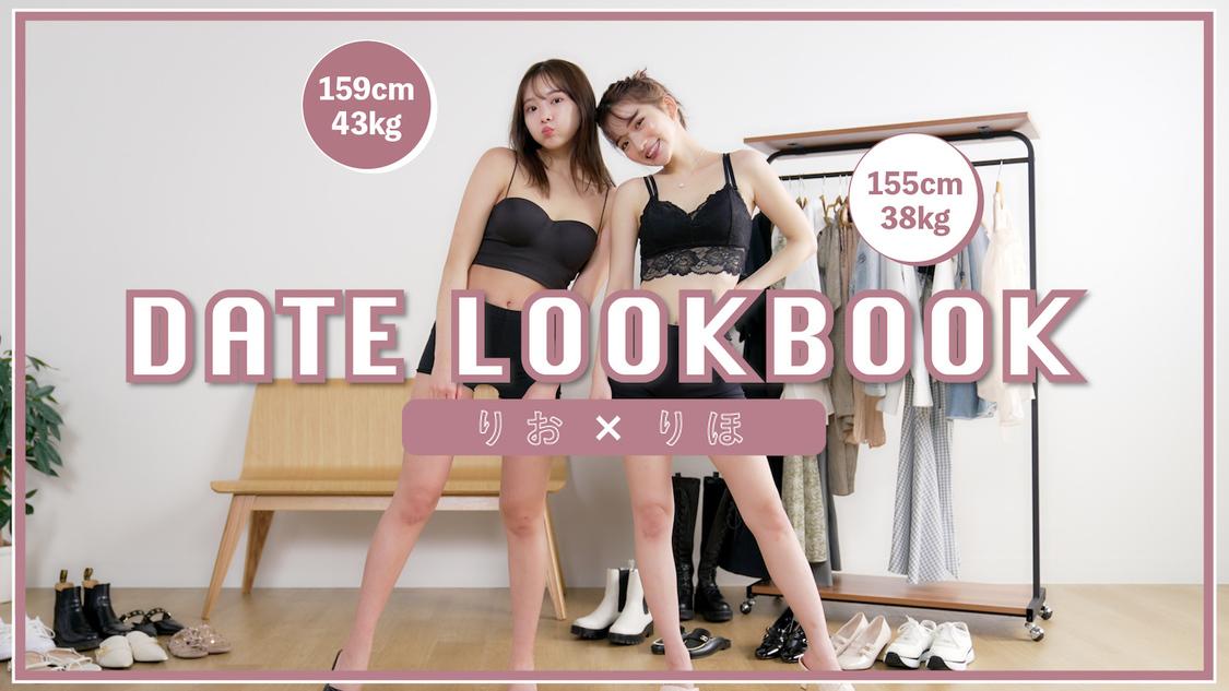元JYP練習生・南りほ、元E-girls・稲垣莉生と生着替えしながらデートコーデを紹介! コラボ動画公開