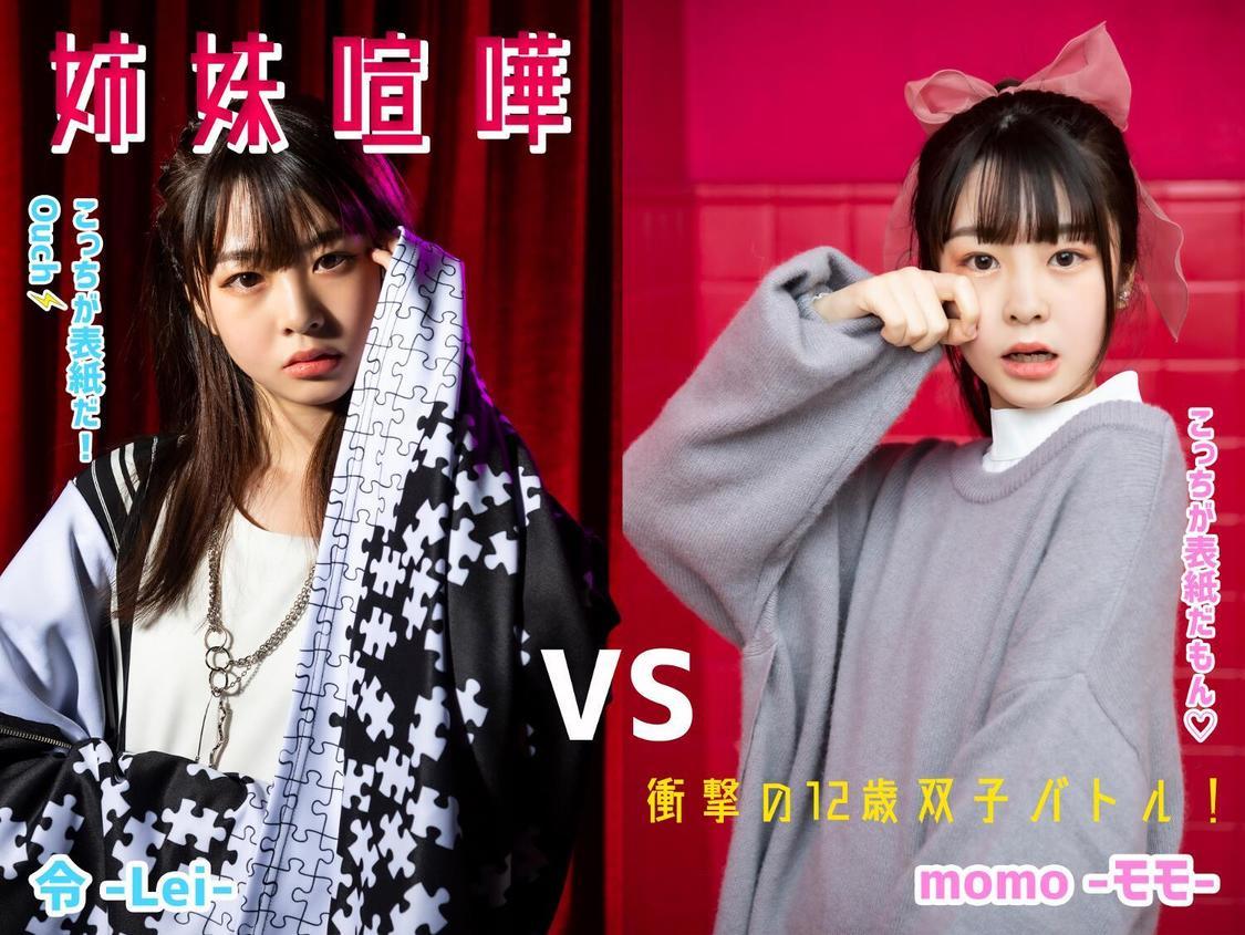 中学生双子アーティスト momo-モモ-と令-Lei-、コラボ写真集発売!