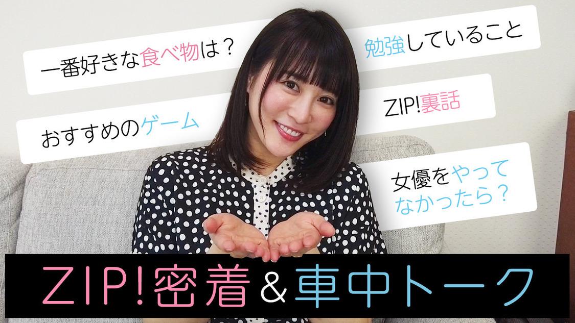 北乃きい、「愛を感じました」『ZIP!』1日限定カムバックの舞台裏ドキュメント+サプライズ外ロケ動画公開!