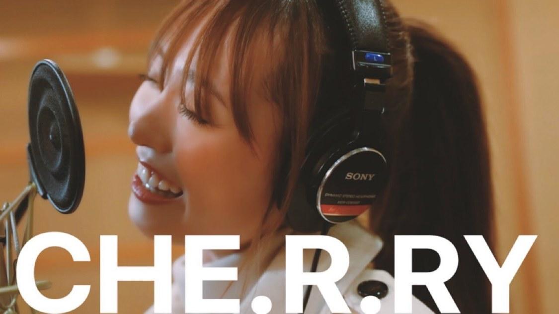 福原遥、笑顔いっぱいで歌い上げる! 「CHE.R.RY」歌ってみた動画公開