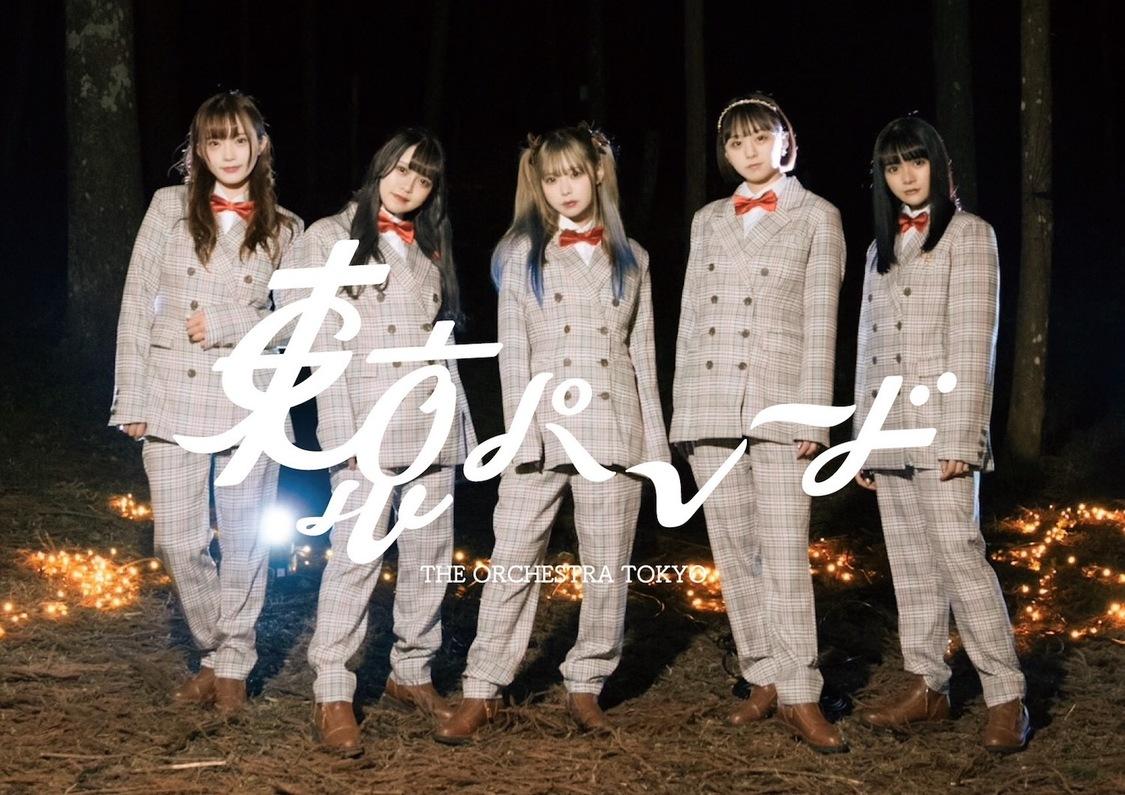THE ORCHESTRA TOKYO、夢を叶えるために東京へ集まった人たちへの応援歌「東京パレード」MV公開!