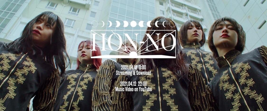 EMPiRE、「HON-NO」先行配信決定+ティーザー動画公開!