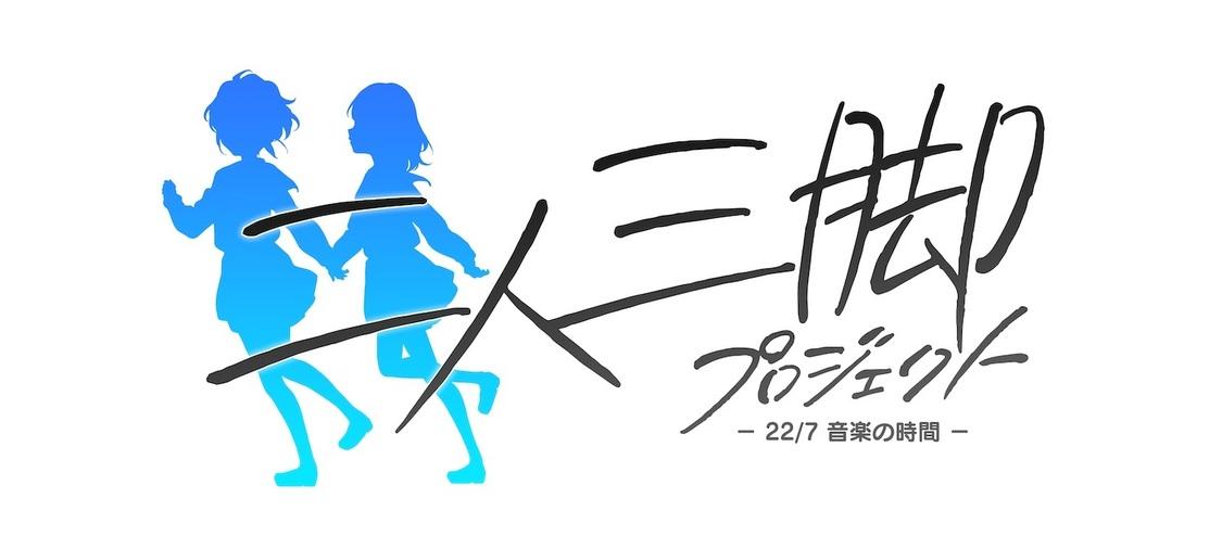 22/7、リズムゲームアプリ『22/7 音楽の時間』で新プロジェクト『二人三脚プロジェクト』始動!