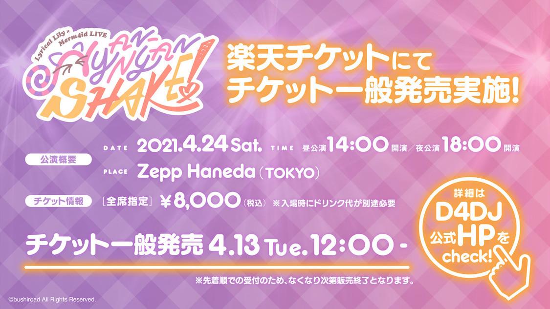 Lyrical Lily&Merm4id、合同ライブチケット一般発売決定!