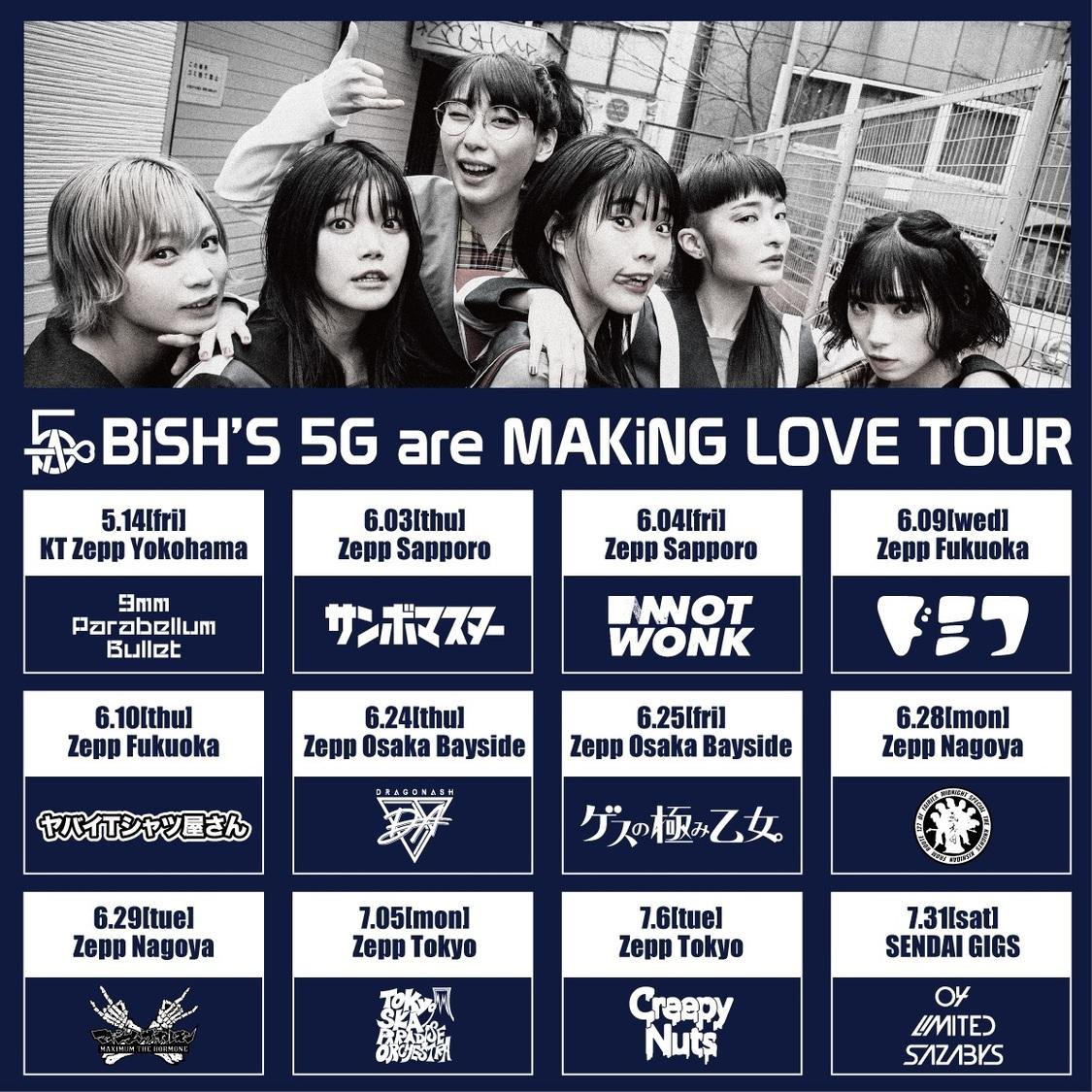 BiSH、初対バンツアーにサンボ、ヤバT、マキシマム ザ ホルモン、スカパラ、フォーリミら全12組!