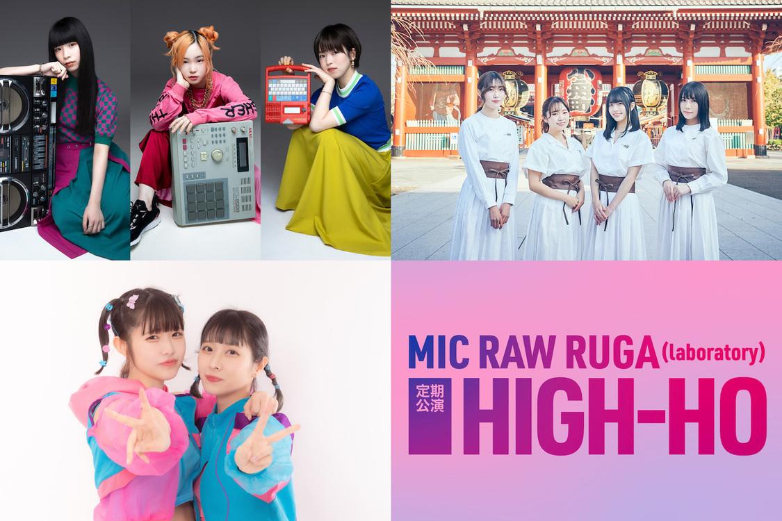 MIC RAW RUGA(laboratory)、4/25開催定期公演に一瞬しかない、グデイ出演決定!