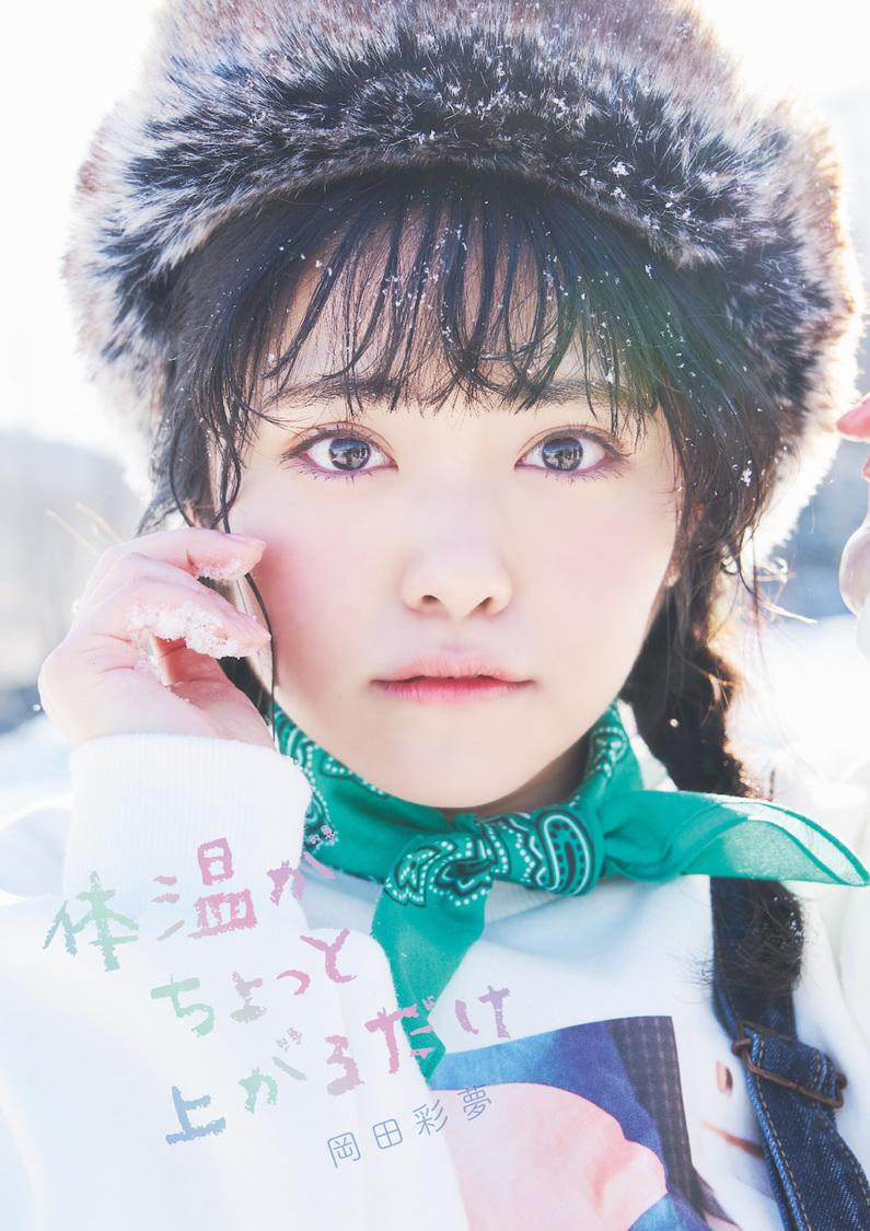 虹コン 岡田彩夢、銀世界の中の少女から大人の女性まで多彩な表情で魅せる! 1st写真集発売