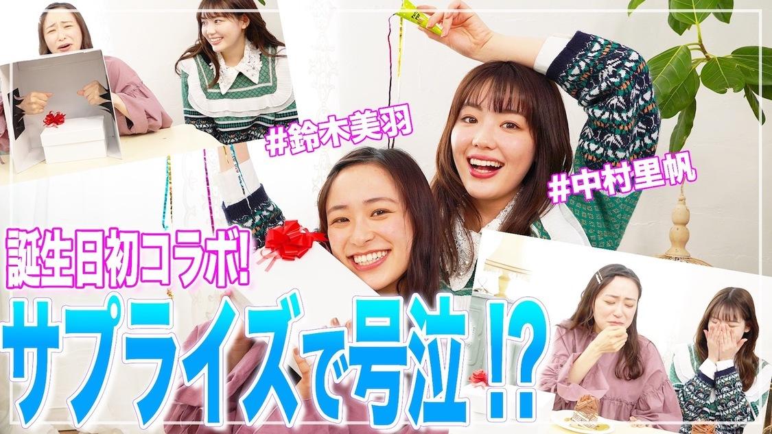 鈴木美羽、中村里帆が誕生日サプライズドッキリを仕掛ける! YouTubeコラボ動画公開