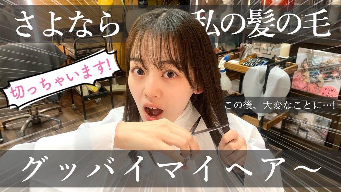 伊原六花、「けっこういっちゃった……」人生初ショートカットにする様子に完全密着した動画公開!