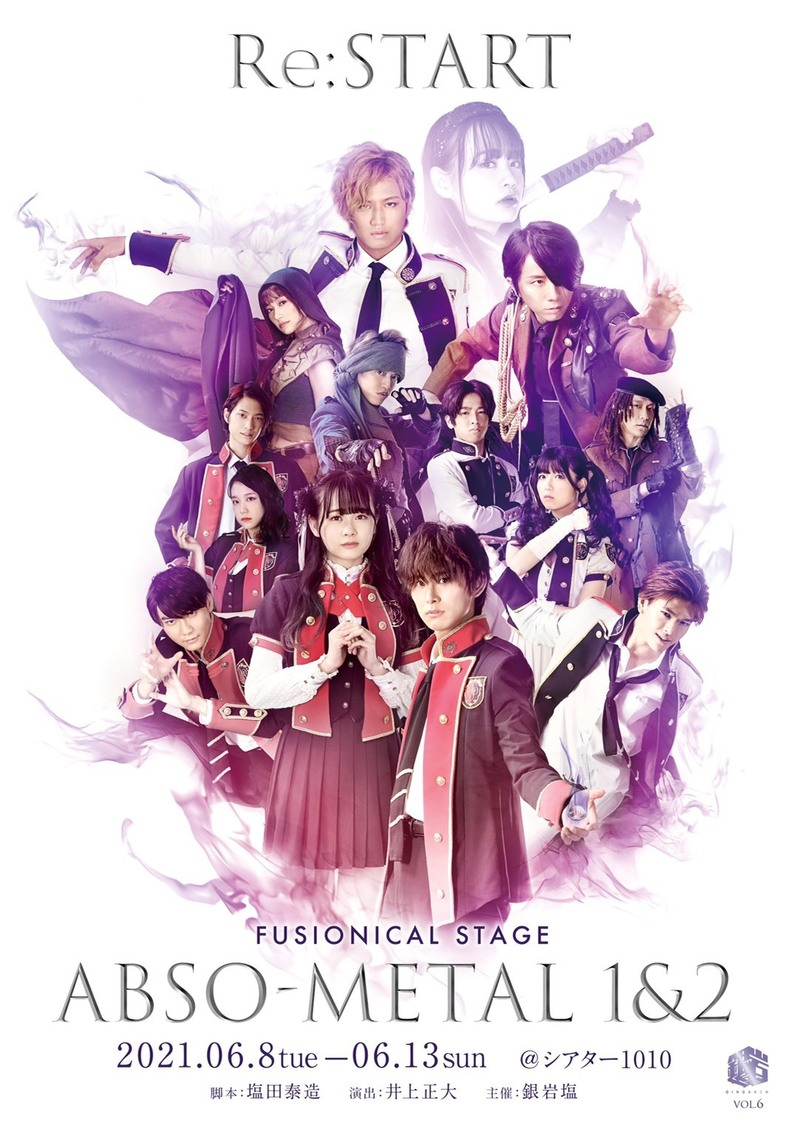 AKB48 横山結衣、22/7 海乃るり出演舞台 銀岩塩<ABSO-METAL Re:START1&2>、メインビジュアル公開!