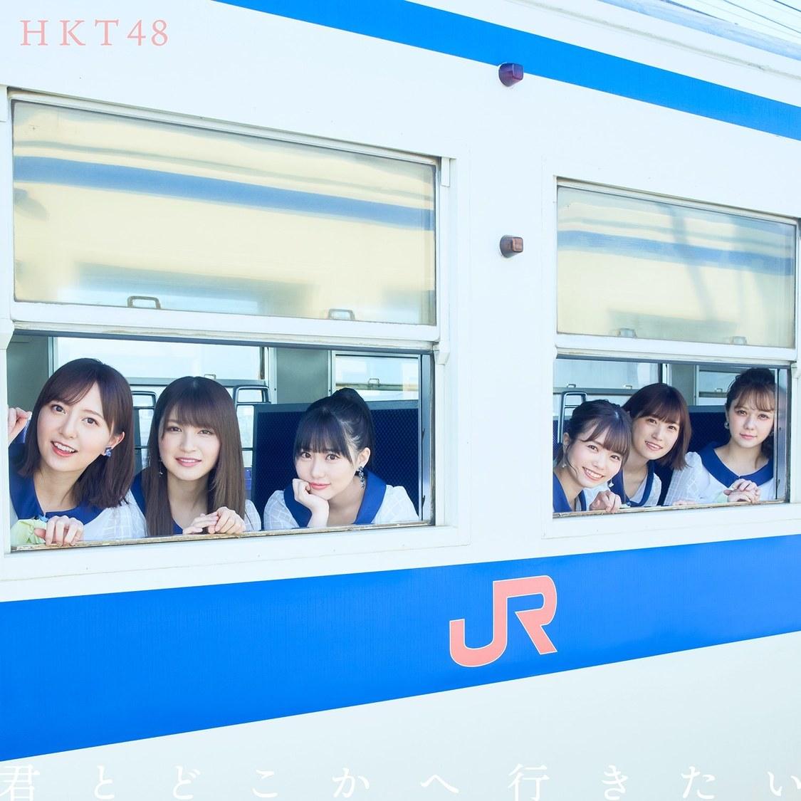 HKT48 14thシングル「君とどこかへ行きたい」Type A(©Mercury)