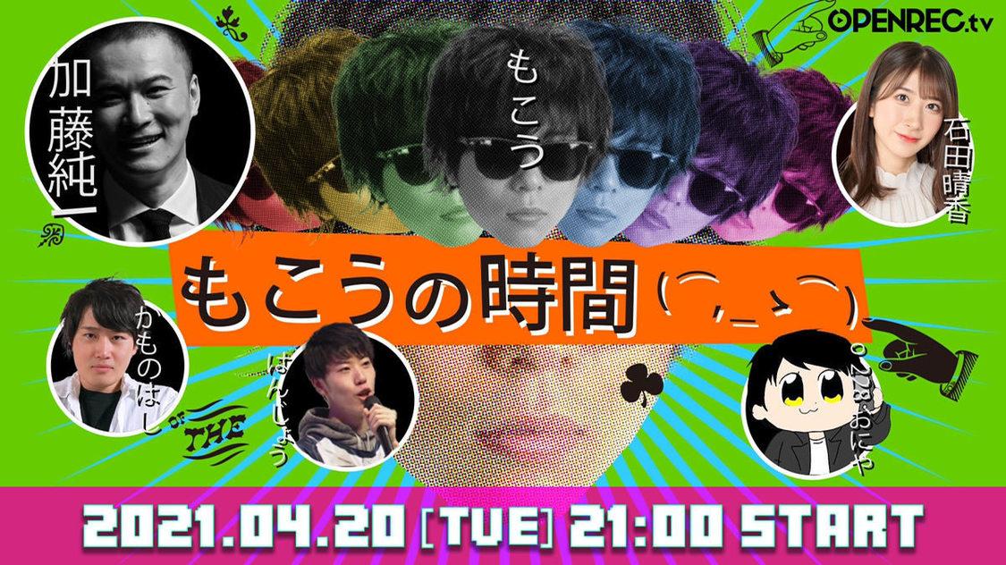 石田晴香、筋書きなし&自由度MAXの生放送特番『もこうの時間』出演決定!