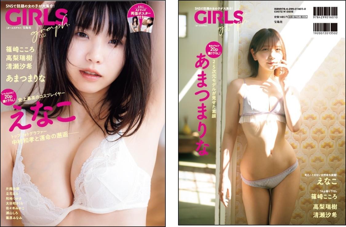 『GIRLS graph. 002』表紙・裏表紙