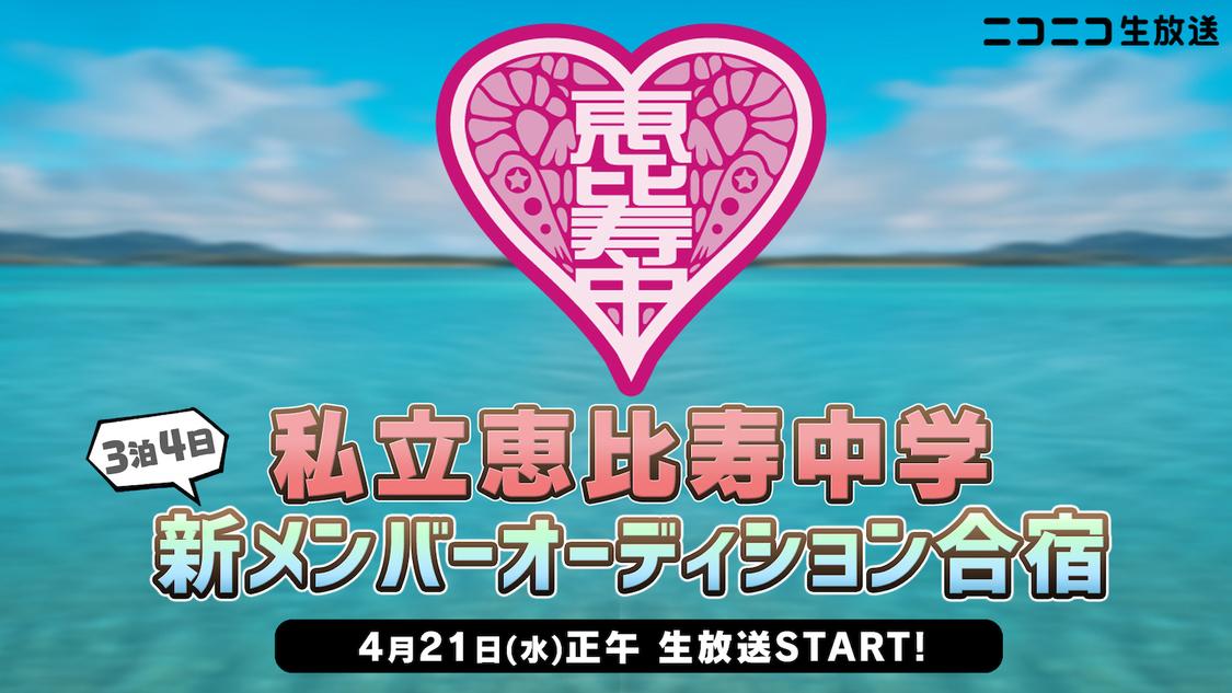 エビ中、新メンバーオーディション合宿+新メンバーお披露目ライブのニコニコ生配信決定!