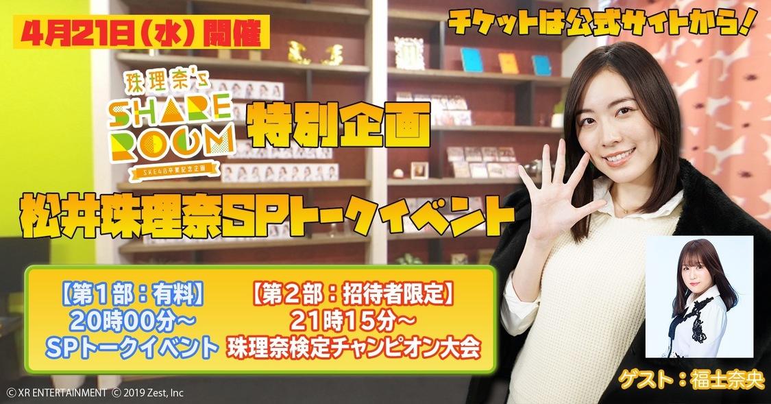 SKE48 松井珠理奈、『珠理奈's SHARE ROOM』特別イベント開催決定! トークイベント&限定グッズ発売