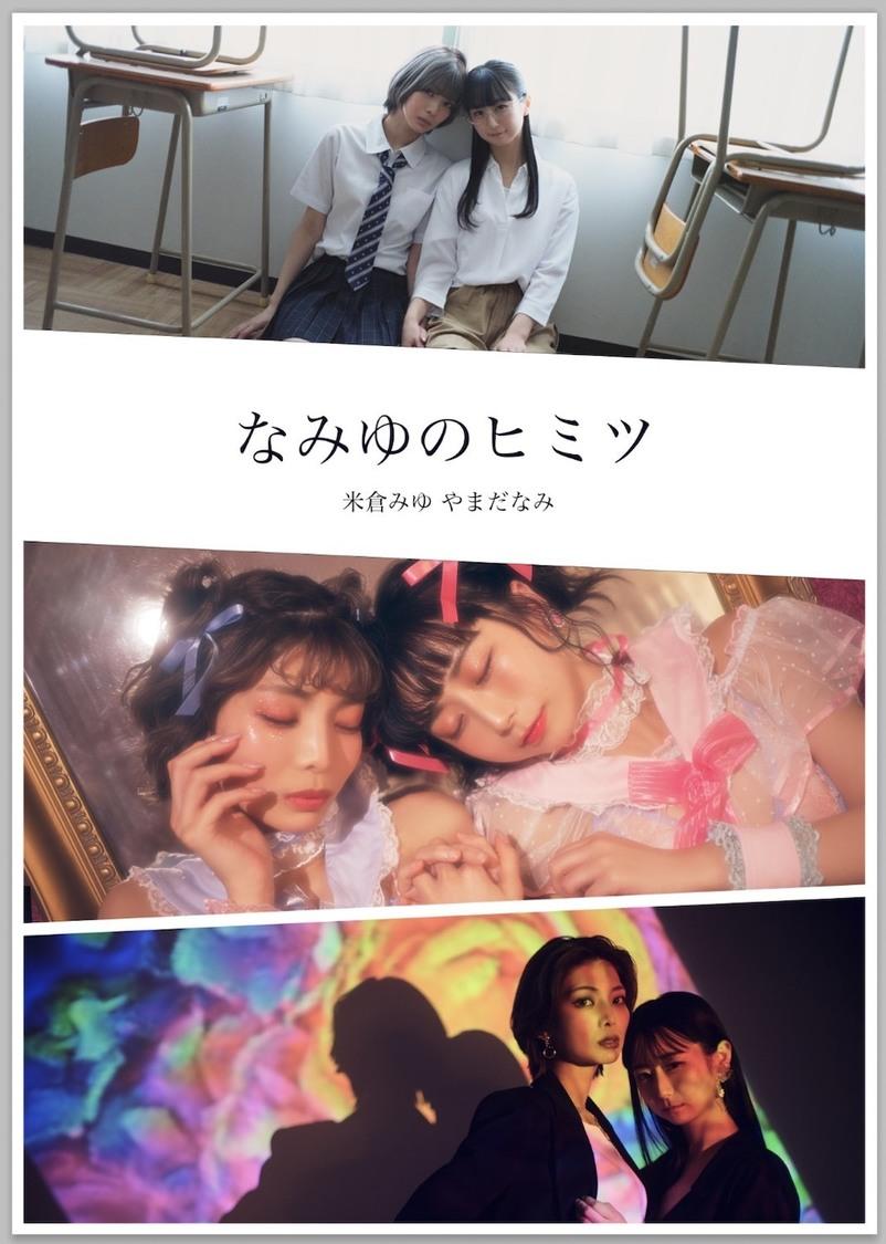 写真集『なみゆのヒミツ』