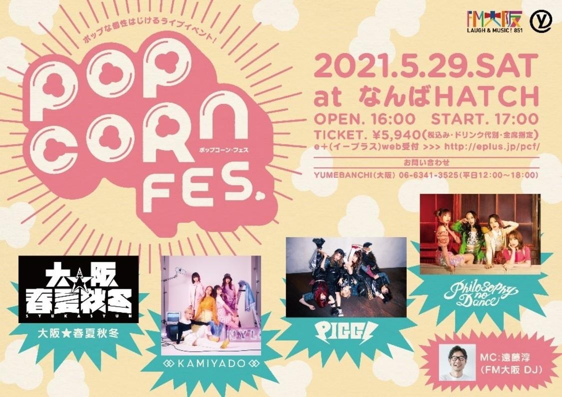 フィロのス、神宿、しゅかしゅん、PIGGS、ライブイベント<POPCORN FES.>出演決定!